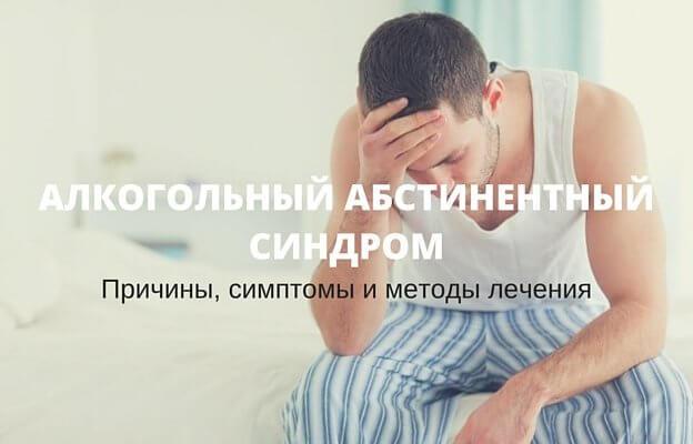 алкогольный синдром